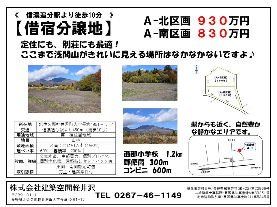 借宿分譲地A(20.5.25).jpg