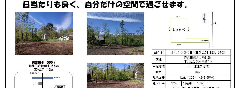 御影用水側分譲地(20.5.25).jpg