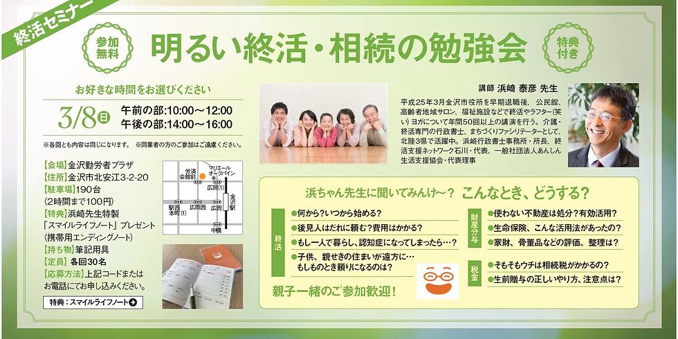 明るい終活・相続の勉強会 3月8日(日)【午前・午後 2回】開催!!