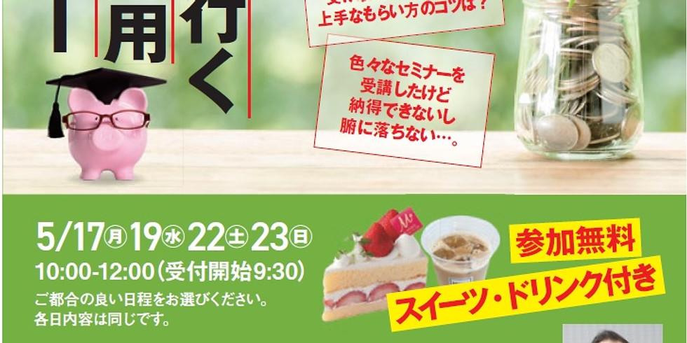 一歩先行く資産運用セミナー 5月22日(土)開催!!