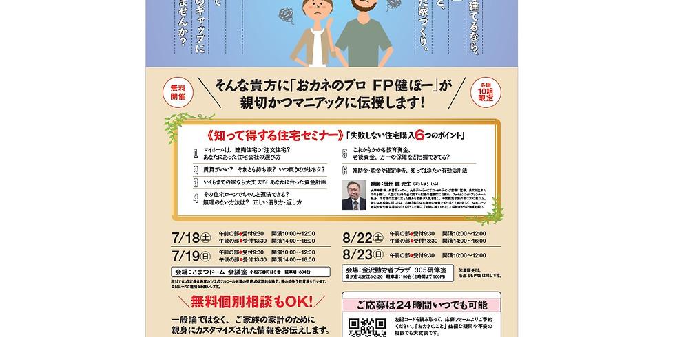 知って得する住宅セミナー  7月 18日(土)開催!