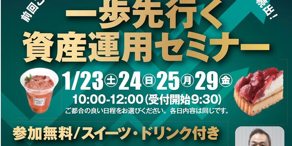 一歩先行く資産運用セミナー 1月25日(月)開催!!