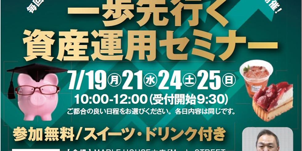 一歩先行く資産運用セミナー 7月21日(水)開催!!