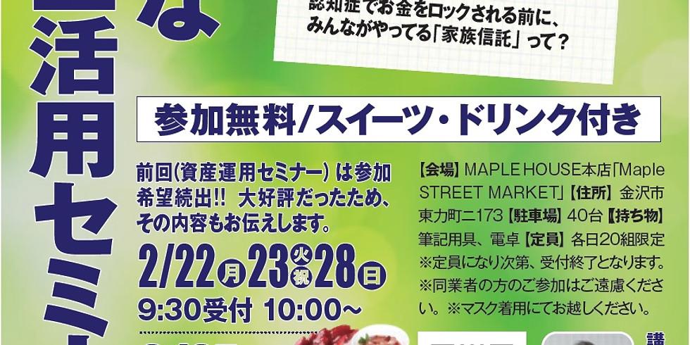 上手な退職金活用セミナー 2月28日(日) 開催!!