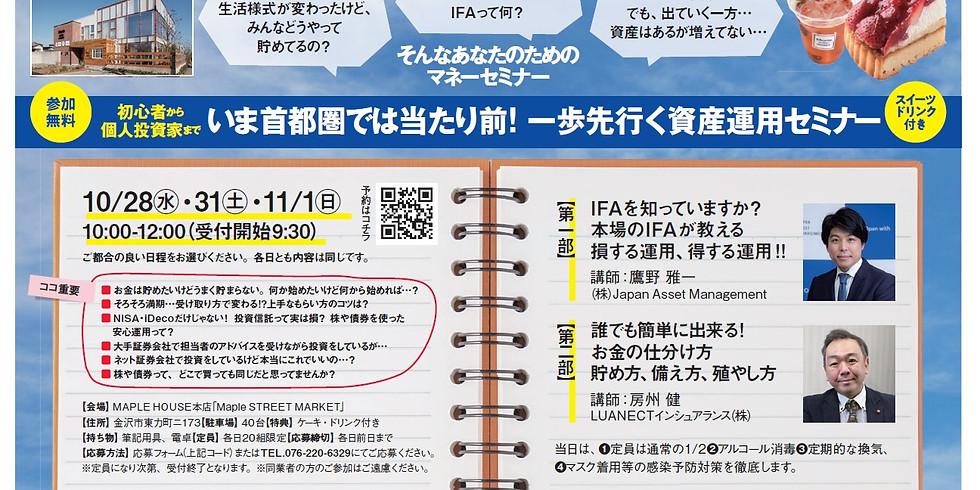 いま首都圏では当たり前!一歩先行く資産運用セミナー 10月 31日(土)開催!