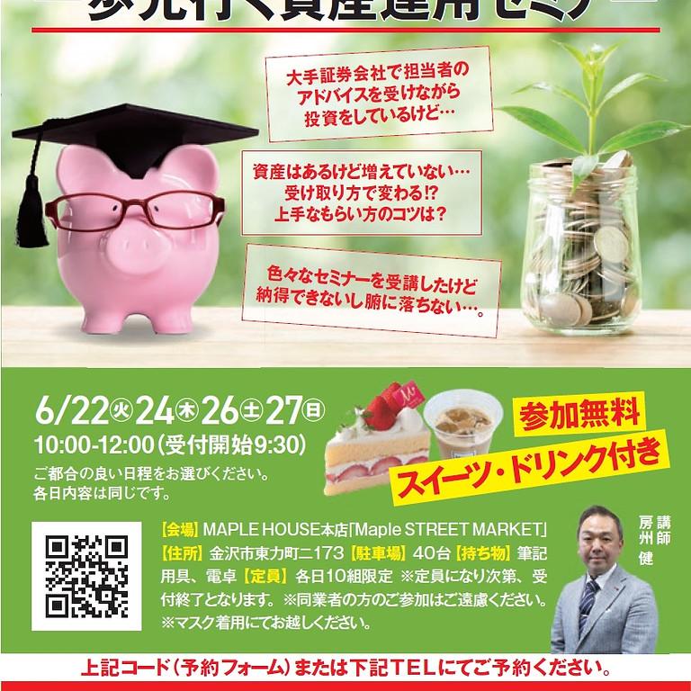 一歩先行く資産運用セミナー 6月24日(木)開催!!