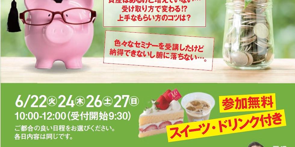 一歩先行く資産運用セミナー 6月22日(火)開催!!