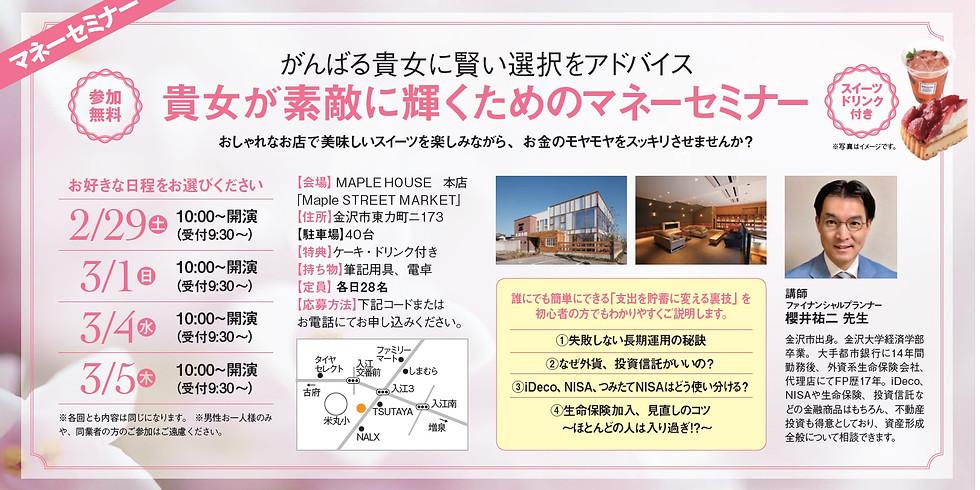 貴女が素敵に輝くための マネーセミナー 2月29日(土)開催!