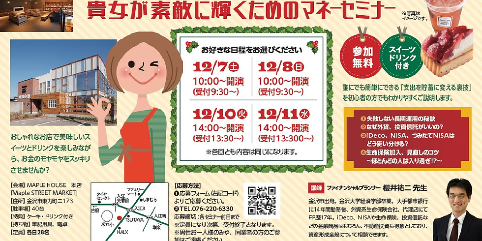 貴女が素敵に輝くための マネーセミナー 12月7日(土)開催!