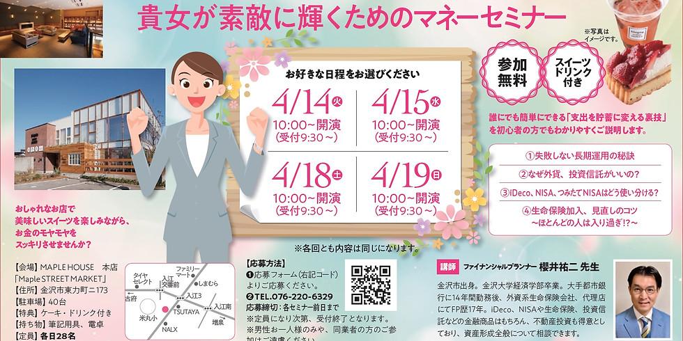 貴女が素敵に輝くための マネーセミナー 4月15日(水)開催!
