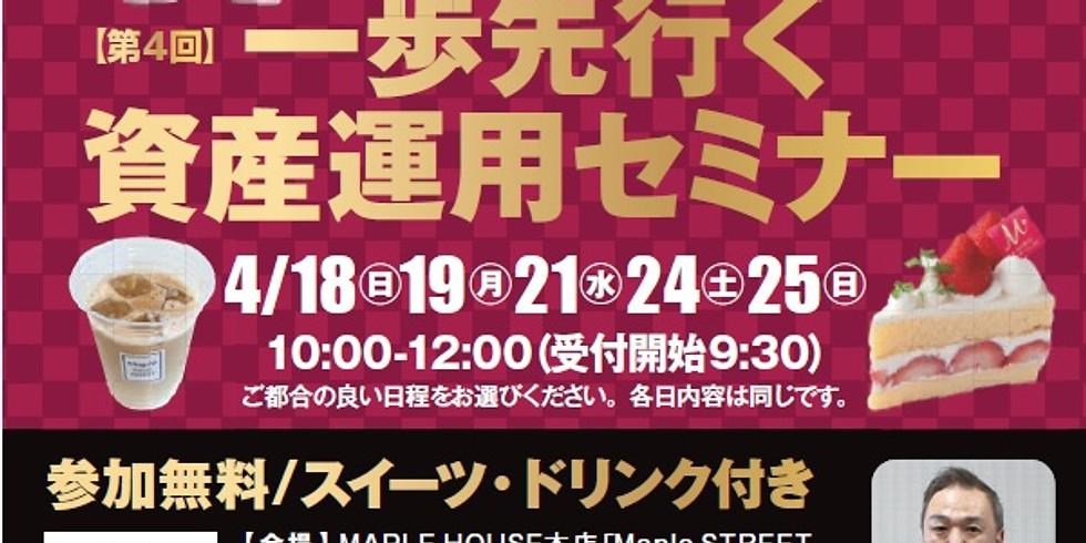 一歩先行く資産運用セミナー 4月19日(月)開催!!