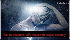 ЭНЕРГЕТИЧЕСКУЮ ЗАЩИТА