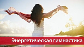 ЭНЕРГЕТИЧЕСКАЯ ГИМНАСТИКА - МОЛОДЕЕМ !