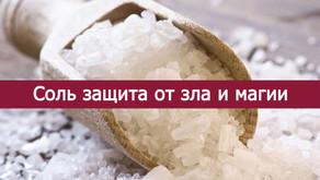 Соль - защита от негатива