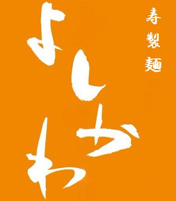 寿製麺 よしかわ.png