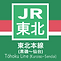 JR路線選択用アイコン_他路線 220181023.png