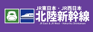 特急新幹線ロゴ_181114-4.png