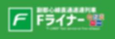 特急新幹線ロゴ_181114-11.png
