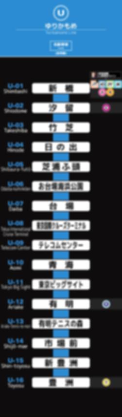 ゆりかもめ_20190415.png