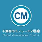 千葉都市モノレール2号線アイコン.png
