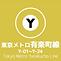 020_東京メトロ都営地下鉄_2019-04-29-5.png