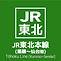 JR東北本線(黒磯〜仙台)