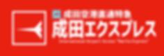 特急新幹線ロゴ_181114-10.png