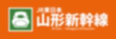 特急新幹線ロゴ_181114-1.png