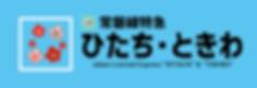 特急新幹線ロゴ_181114-9.png