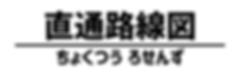 直通路線図ロゴ.png