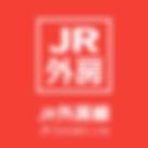 004_JR東日本選択アイコン_2_2019-04-28-6.png