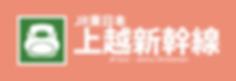 特急新幹線ロゴ_181114-3.png