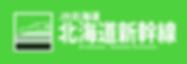 特急新幹線ロゴ_181114-5.png