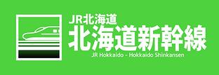 JR北海道北海道新幹線