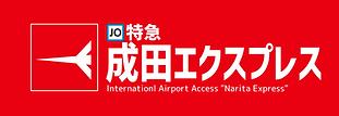 特急成田エクスプレス_ロゴ.png