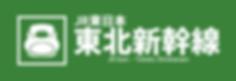 特急新幹線ロゴ_181114-0.png