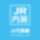 004_JR東日本選択アイコン_2_2019-04-28-5.png