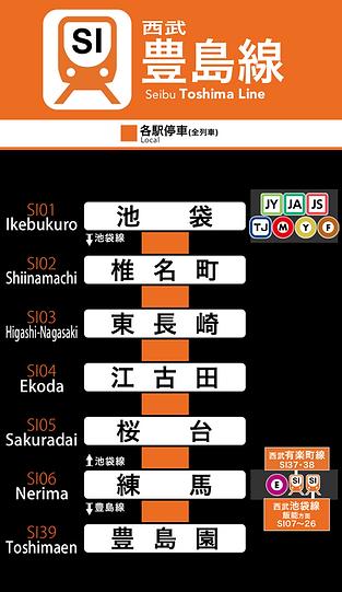 西武豊島線20180901.png