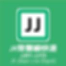 003_JR東日本選択アイコン_1_2019-04-28-22.png