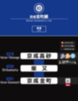 京成金町線_2019-09-03.png