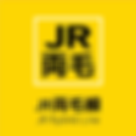 004_JR東日本選択アイコン_2_2019-04-28-11.png