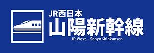 JR西日本山陽新幹線
