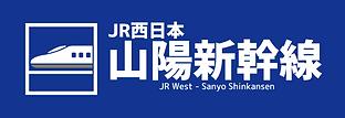 特急新幹線ロゴ_181114-7.png