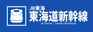 特急新幹線ロゴ_181114-6.png
