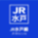 004_JR東日本選択アイコン_2_2019-04-28-19.png