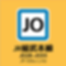 003_JR東日本選択アイコン_1_2019-04-28-7.png
