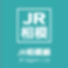 004_JR東日本選択アイコン_2_2019-04-28-3.png