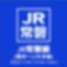 004_JR東日本選択アイコン_2_2019-04-28-18.png