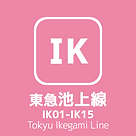 021_私鉄アイコン1-5.png