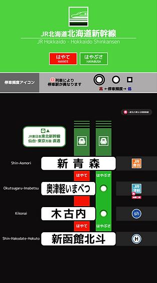北海道新幹線_181114.png